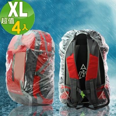 《JMALL》包包的雨衣 4入組合超輕便好攜帶透明一次性背包防雨罩(XL)