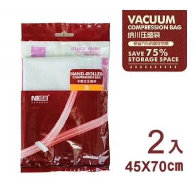 《JMALL》納川 高品質手卷式壓縮袋(45x70cm/2枚)