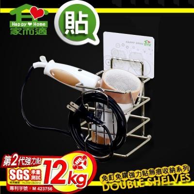 家而適 吹風機壁掛式放置架 HBA012
