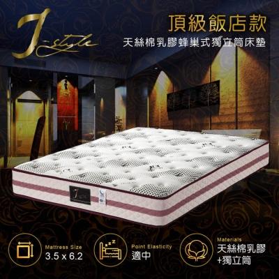 【J-style】頂級飯店款天絲棉乳膠蜂巢式獨立筒床墊 單人3.5x6.2尺
