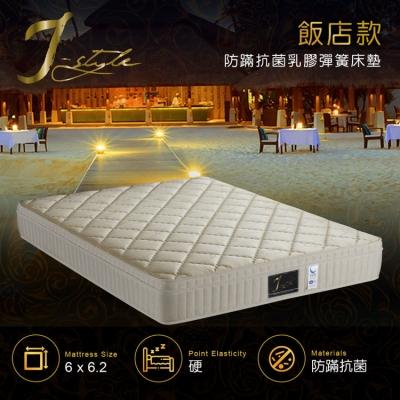 【J-style】飯店款防螨抗菌乳膠彈簧床墊 雙人加大6x6.2尺