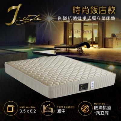 【J-style】時尚飯店款防螨抗菌蜂巢式獨立筒床墊 單人3.5x6.2尺