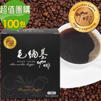 Maunakee Coffee 毛納基 團購組 掛耳濾泡式單品咖啡(100包)