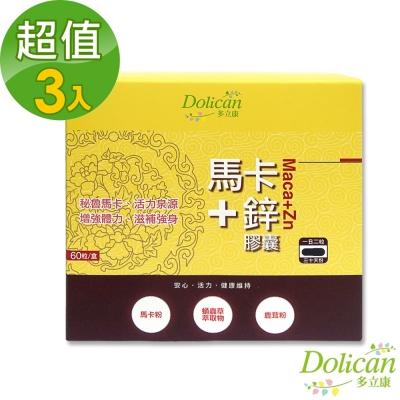 【多立康】皇家馬卡活力鋅(60粒/盒) x3盒 (約90天份)