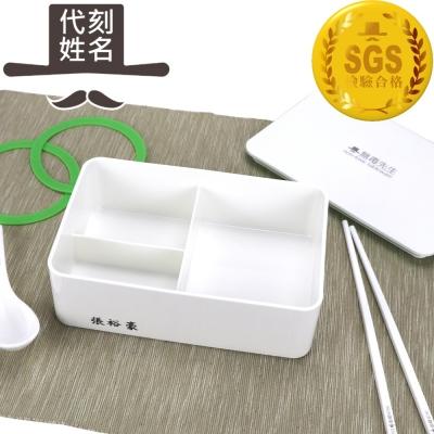 【Mr.nT 無毒先生】代刻姓名 安心無毒可微波可電鍋加熱餐盒/便當盒