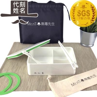 【Mr.nT 無毒先生】代刻姓名 安心無毒耐熱餐盒環保筷湯匙保溫袋組
