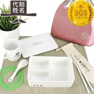 【Mr.nT 無毒先生】代刻姓名 安心無毒耐熱餐盒環保筷湯匙湯杯套組/附可愛保溫袋