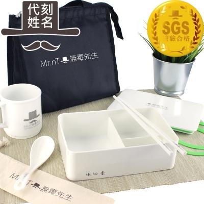 【Mr.nT 無毒先生】代刻姓名 安心無毒耐熱餐盒環保筷湯匙湯杯保溫袋套組