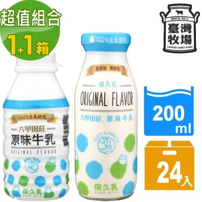 【六甲田莊】超值組合 原味牛乳(保久乳)玻璃瓶200ml/瓶+PP瓶200ml/瓶 (24瓶/各1箱)