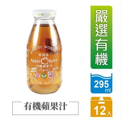 【崇德發】有機蘋果汁 玻璃瓶295ml(12瓶/箱)