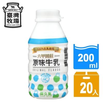 【六甲田莊】(可超取付款)100%生乳  原味牛乳(保久乳)PP瓶200ml/瓶 (20瓶)
