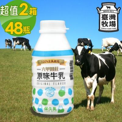 【六甲田莊】超值2箱 100%生乳 原味牛乳(保久乳)PP瓶200ml/瓶 (24瓶/箱)
