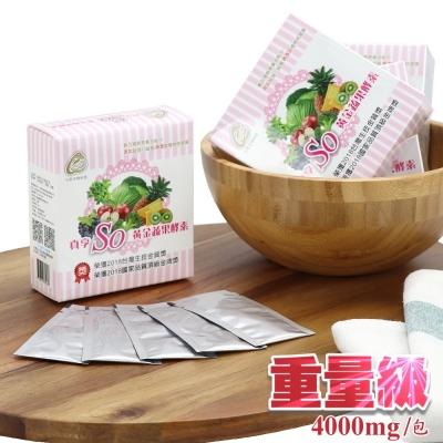 真享So黃金蔬果酵素(奶素/粉末)