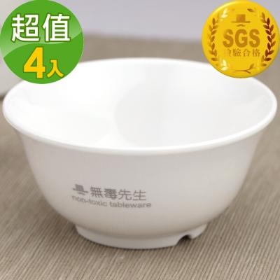 【Mr.nT 無毒先生】安心無毒耐摔耐熱飯碗/湯碗(4入組)