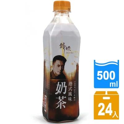 (即期品效期2020/02/01)鋒味港式風味奶茶(500mlx24瓶)