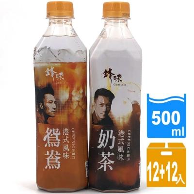 (即期品效期2020/01/29)鋒味港式風味鴛鴦(500mlx12瓶)+奶茶(500mlx12瓶)