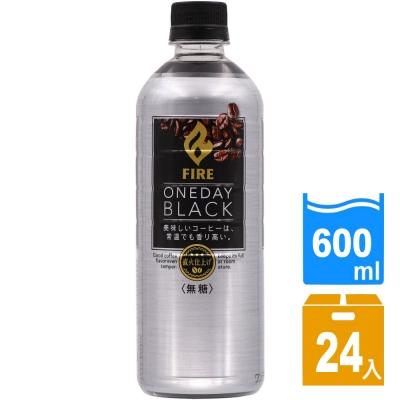 日本進口 KIRIN FIRE 黑咖啡600ml(24瓶/箱) FDC018x24