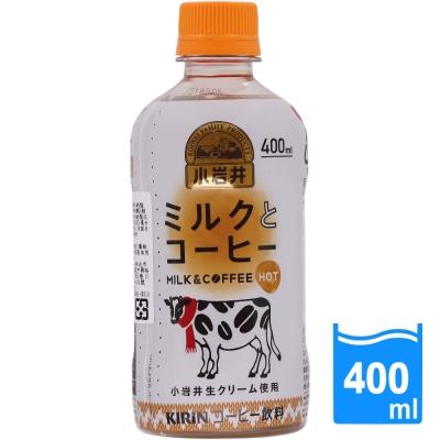 日本進口 KIRIN 小岩井咖啡牛奶(400ml/瓶) FDC019