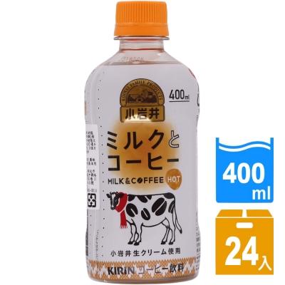 日本進口 KIRIN 小岩井咖啡牛奶400ml(24瓶/箱) FDC019x24