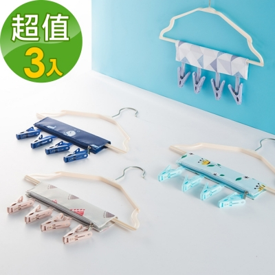 《JMALL》韓版小清新創意拉鏈袋收納旅行方便攜帶曬衣夾同色3入組