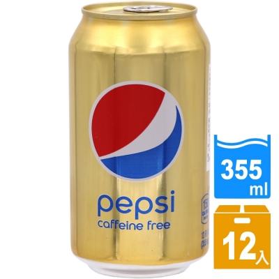 美國進口 Pepsi 無咖啡因可樂355ml(12罐/箱) FDS007x12