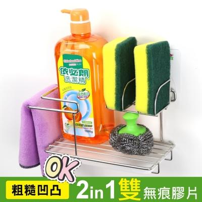家而適 不鏽鋼洗潔精清潔用品架 HKA071