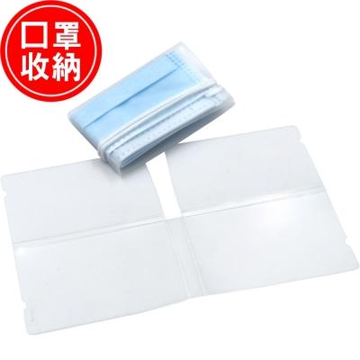 【簡單購】台灣製加厚方便攜帶平面口罩褶疊收納夾