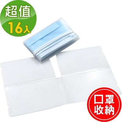 【簡單購】台灣製方便攜帶平面口罩褶疊收納夾(16入/包) HNA224x16
