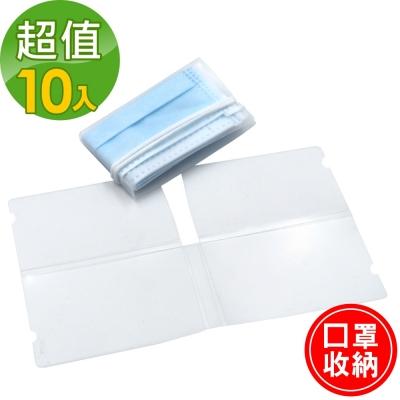 【簡單購】方便攜帶平面口罩褶疊收納夾(10入/包) HNA231x10