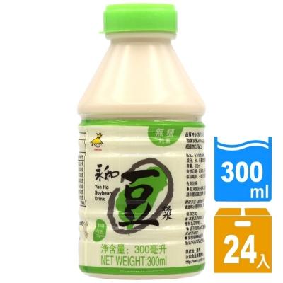台灣生產 永和豆漿-無糖300ml(24瓶/箱)