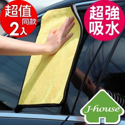 《Simple_Live 無痕家》高密度加厚珊瑚絨30x60cm超強吸水洗車巾/抹布(同款同色2條入) - PC_24h專用