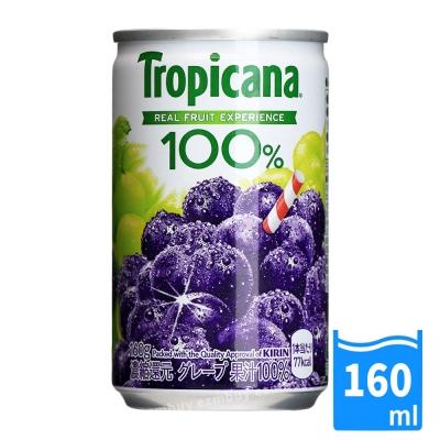 日本進口 Kirin Tropicana葡萄汁(160ml) FDJ004-3