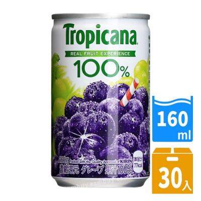 日本進口 Kirin Tropicana葡萄汁160ml (30罐/箱) FDJ004-3x30