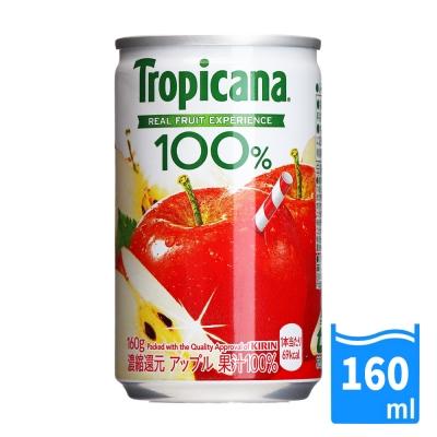 日本進口 Kirin Tropicana蘋果汁(160ml) FDJ004-1