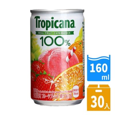 日本進口 Kirin Tropicana綜合果汁160ml(30罐/箱) FDJ004-4x30