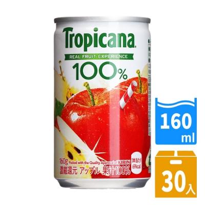 日本進口 Kirin Tropicana蘋果汁160ml(30罐/箱) FDJ004-1x30