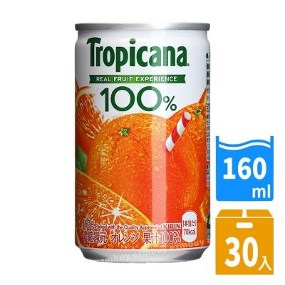 日本進口 Kirin Tropicana柑橘汁160ml(30罐/箱) FDJ004-2x30
