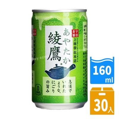 日本進口 綾鷹 綠茶160ml/罐 (30罐/箱) FDT011-2x30