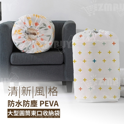 清新風格防水防塵PEVA圓筒束口收納袋(大型)