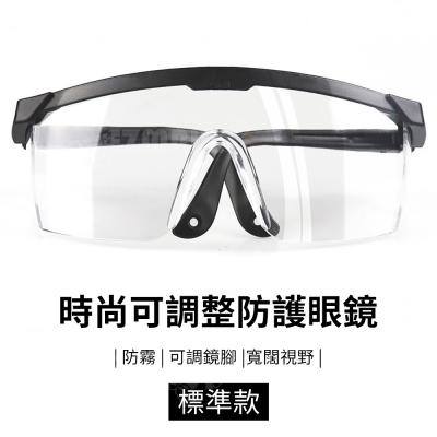 時尚可拉伸調整防護眼鏡/護目鏡/防疫眼鏡(標準款)