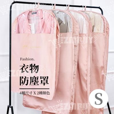 典雅時尚衣物防塵罩/防塵套(S號)