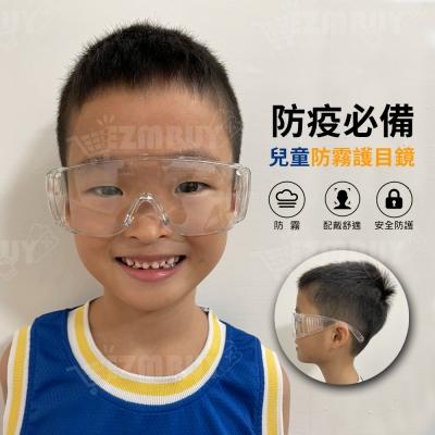 兒童多用途透明防護眼鏡/護目鏡/防疫眼鏡(防霧款)