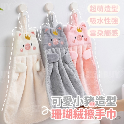 可愛小豬造型珊瑚絨擦手巾/吸水抹布