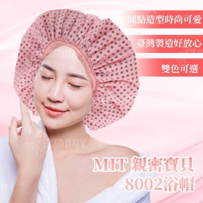 【親密寶貝】MIT台灣製造圓點造型浴帽/洗澡帽 HBA064
