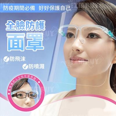 多功能鏡框式防護面罩/防疫面罩/防飛沫面罩