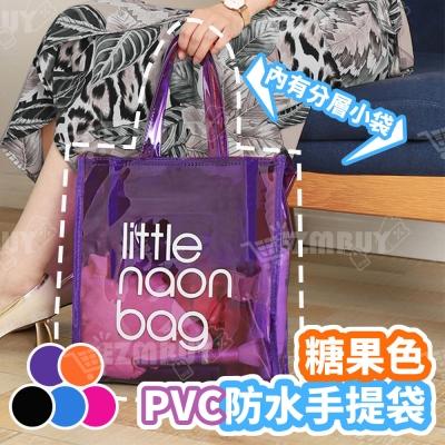 繽紛糖果色PVC防水手提袋/購物袋/海灘袋