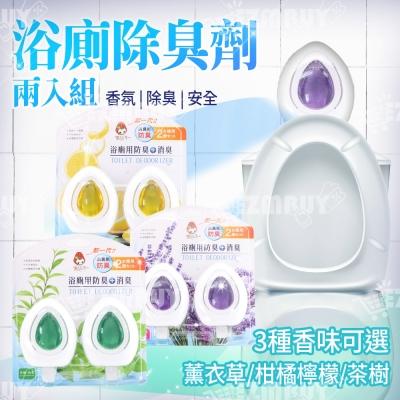 【風信子】浴廁用消臭劑/除臭器 (2入組) HFA007x2
