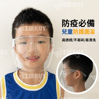 輕量防霧型透明兒童防護面罩/防疫面罩/護目面罩