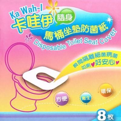 卡哇伊(隨身)馬桶坐墊防菌紙(8枚/包) HPH003